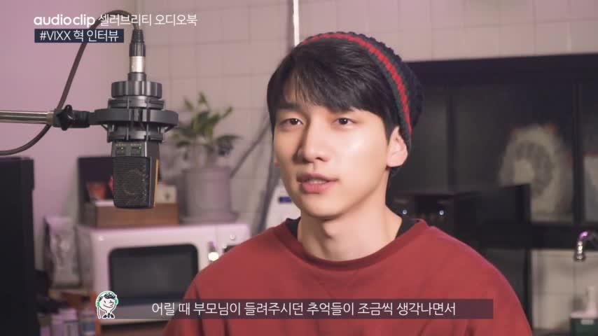 [오디오북 인터뷰] VIXX 의 막내 '혁'