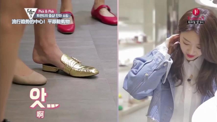 Pick & Pick 平跟鞋小组 <follow me第九季>