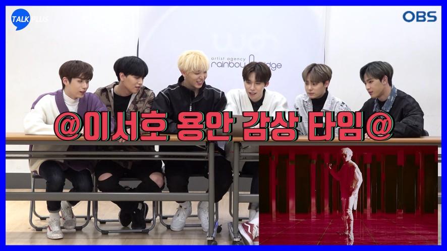 ′특급 신인′ 원어스의 데뷔곡 ′발키리′ MV 코멘터리 1편