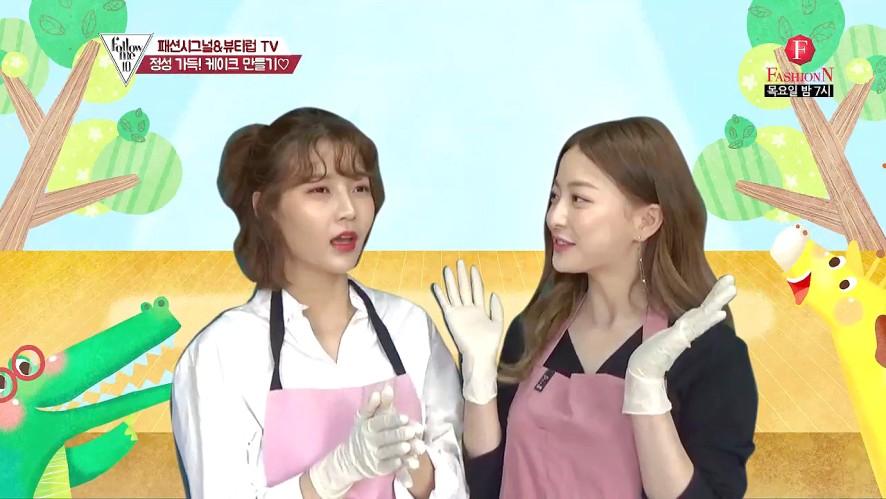 (교육방송아님주의) 현주&보라의 케이크 만들기! <팔로우미10> 3회