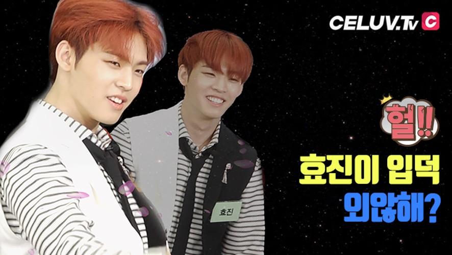 [I'm Celuv] 온앤오프, 효진이 입덕 유도 영상.zip (Celuv.TV)