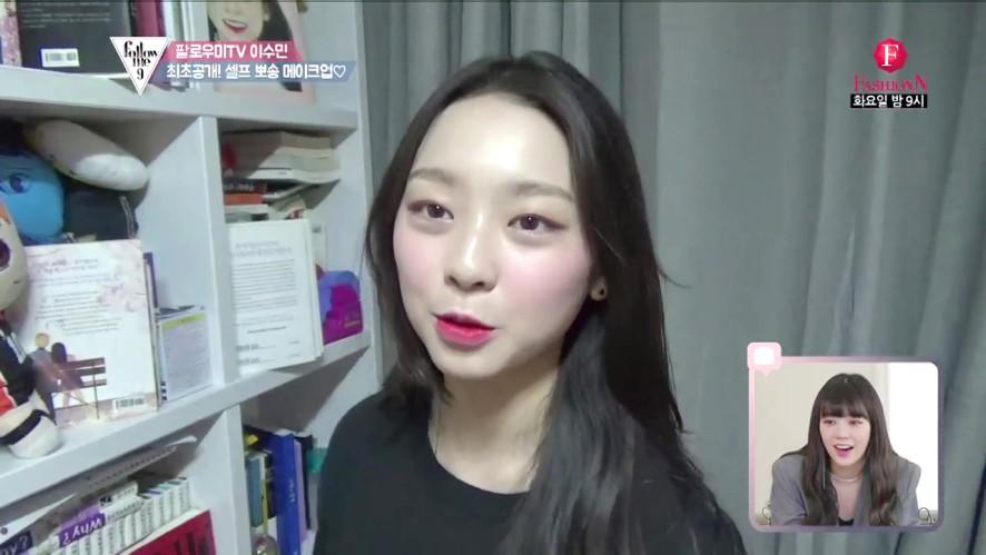 이수민의 뽀송한 복숭아 메이크업♡ <팔로우미9>