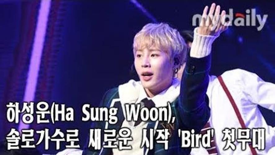 [하성운:HA SUNG WOON] 솔로가수로 새출발, 'Bird' 첫 무대