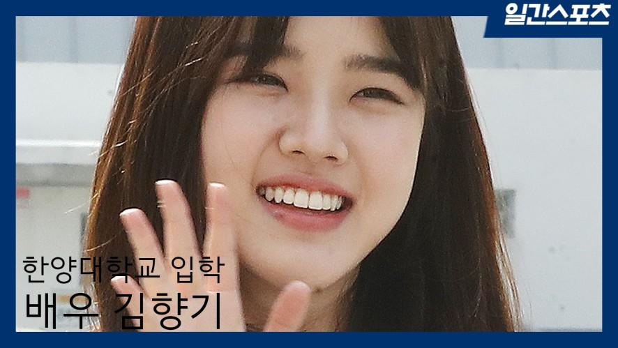 영화'증인'히로인 김향기, 새내기 대학생의 어여쁜미소