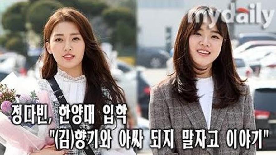 [Kim Hyanggi-Jung Dabin] 한양대새내기 와쩌염 '아싸는 피하자'