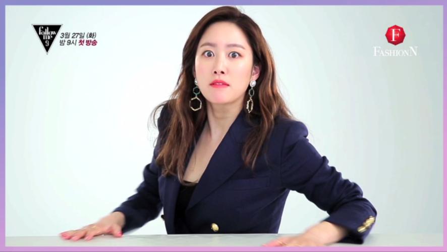 전혜빈 방송 촬영 중 짜증내다?! '팔로우미9' 커밍쑨!