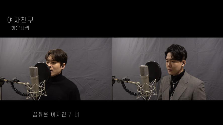 [하은요셉] '여자친구' Studio Live Preview