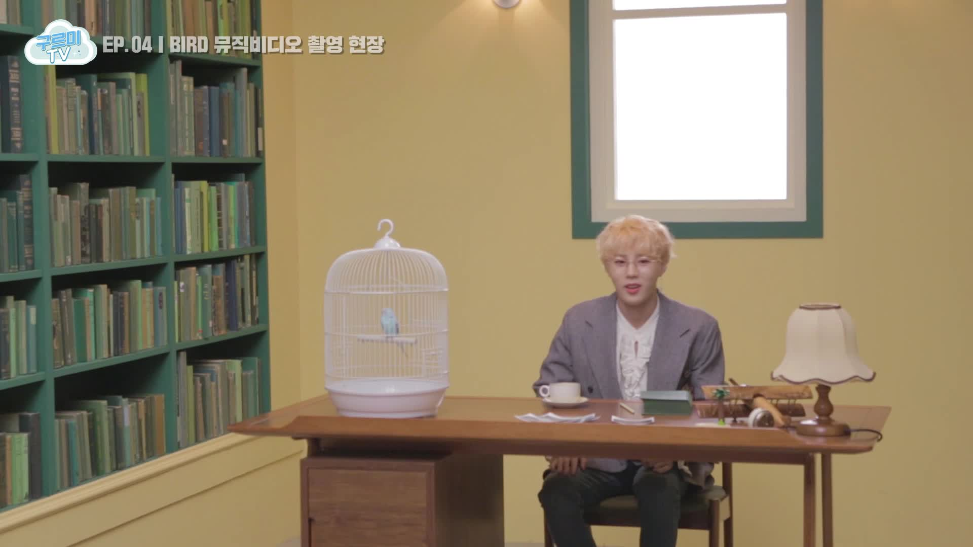 [구르미TV] EP.04 BIRD 뮤직비디오 촬영 현장