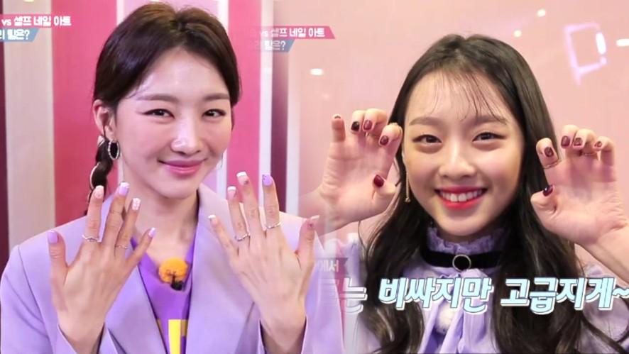 봄 맞이 네일아트♡ 과연 승리 팀은? <팔로우미9>