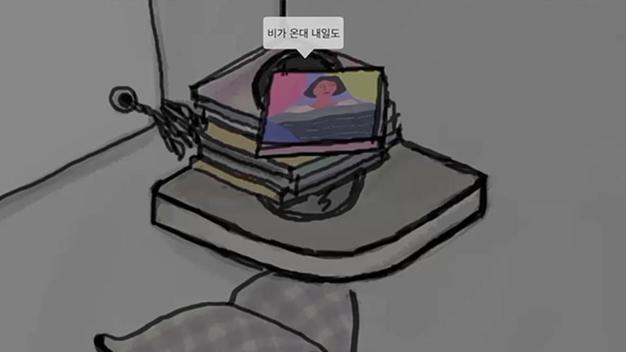"Epik High's new album: sleepless in __________ Chapter 6 - ""비가 온대 내일도(Rain Again Tomorrow)"""