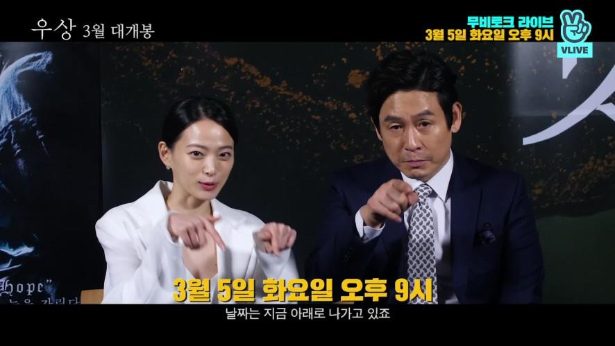 (예고) 한석규 X 설경구 X 천우희 '우상' 무비토크 라이브 (Preview) 'Idol' Movietalk Live