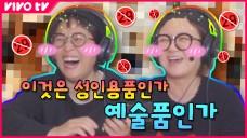 성인콘텐츠🔞만 골라듣는 청취자 친구 낚기📞   송은이 김숙의 비밀보장