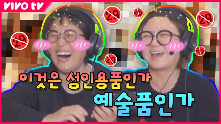 성인콘텐츠🔞만 골라듣는 청취자 친구 낚기📞 | 송은이 김숙의 비밀보장