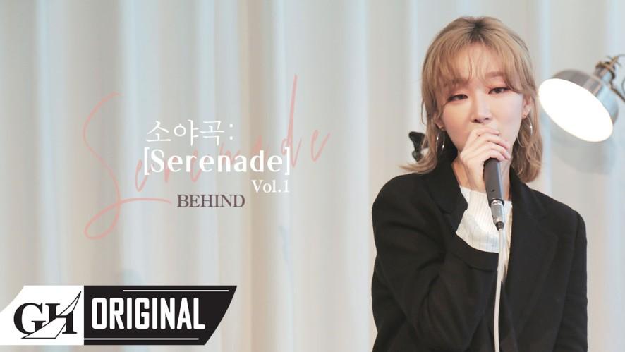 SOYA(소야)_소야곡 : [serenade]vol.1 behind