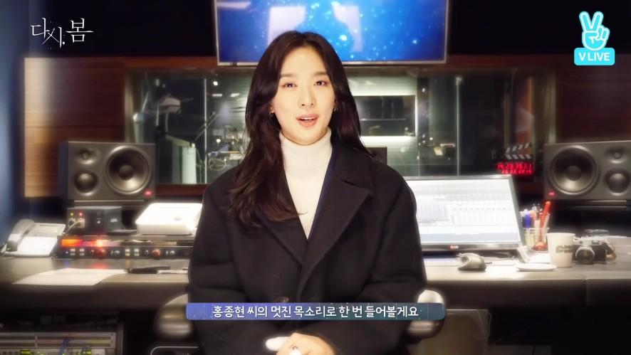 (예고) 이청아 X 홍종현 X 박경혜 X 박지빈 '다시, 봄' V라이브 (Preview) 'Spring, Again' VLIVE