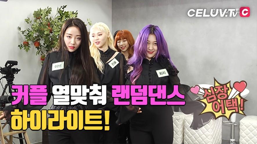 [I'mCeluv] 이달의 소녀, 커플 열맞춰 랜덤댄스 하이라이트! (Celuv.TV)