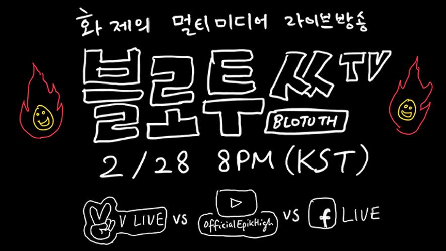EPIK HIGH: BLOTUTH TV LIVE