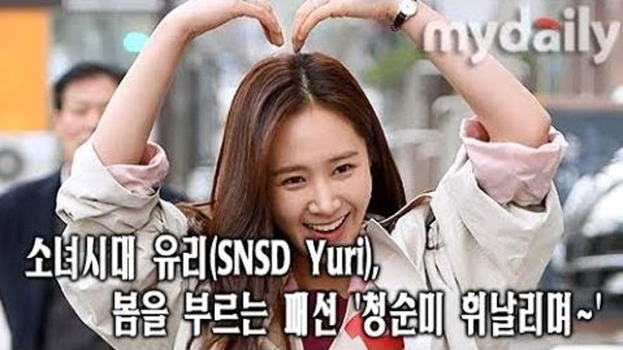 [유리:Girls' Generation Yuri] 청순미 유리가 봄을 몰고 왔다!