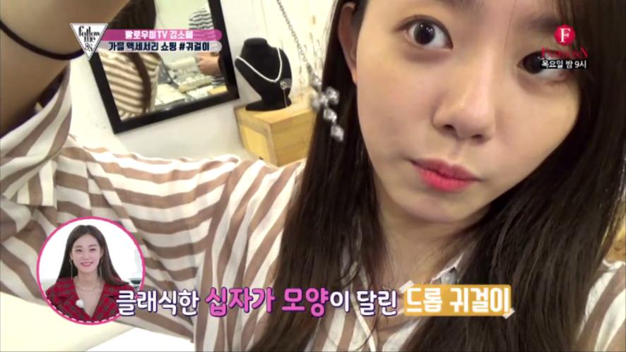 소혜의 1.5배 예뻐지는 악세서리 믹스매치 팁! [팔로우미8S] 6회