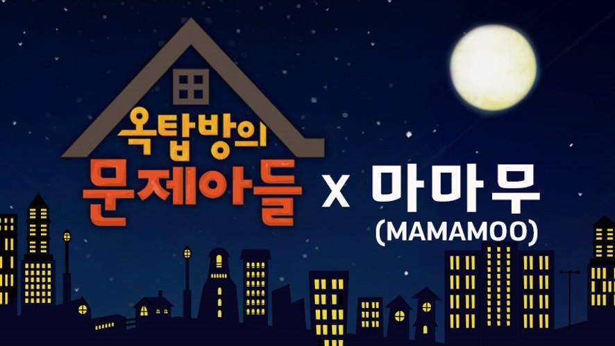 마마무 X KBS 옥탑방의 문제아들 첫 V LIVE! / Guest MAMAMOO