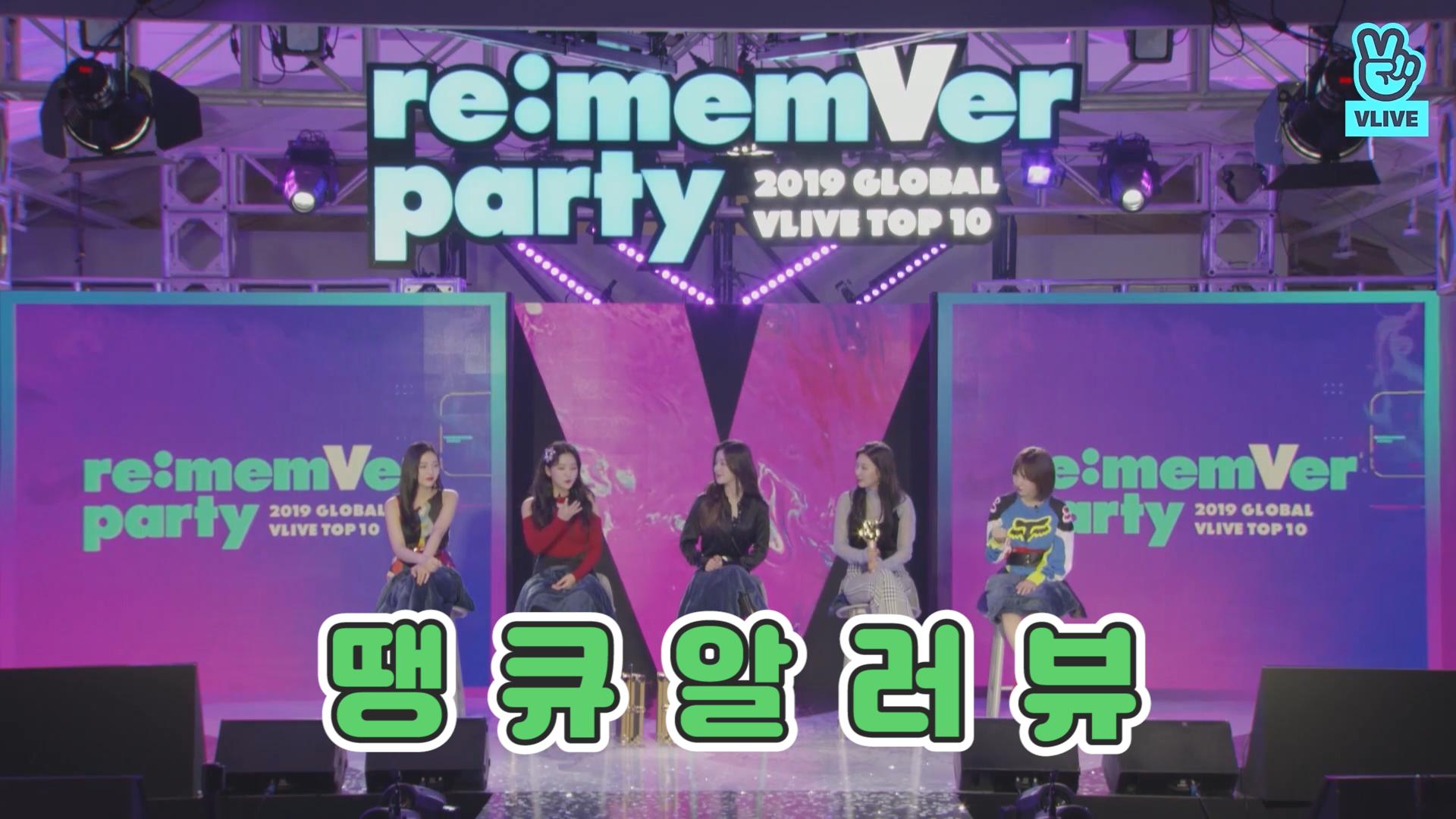 [Red Velvet] 2019년도 레벨이들 존재에 땡큐알러뷰💓 (Red Velvet's 5-letters-talk)