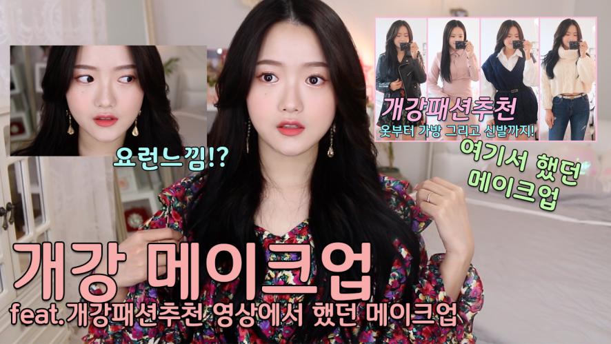 이쁘고 공부잘하는 선배미 뿜뿜 메이크업🧡feat.개강패션추천 영상에서 했던 메이크업!!!