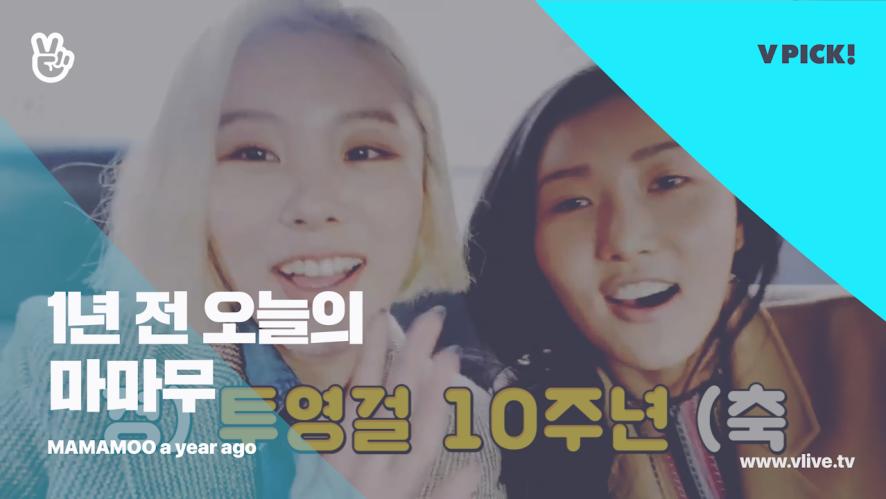 [1년 전 오늘의 MAMAMOO] 어느새 투영걸 11주년 와우내!!! (Hwasa&Hweein's 10th anniversary a year ago)