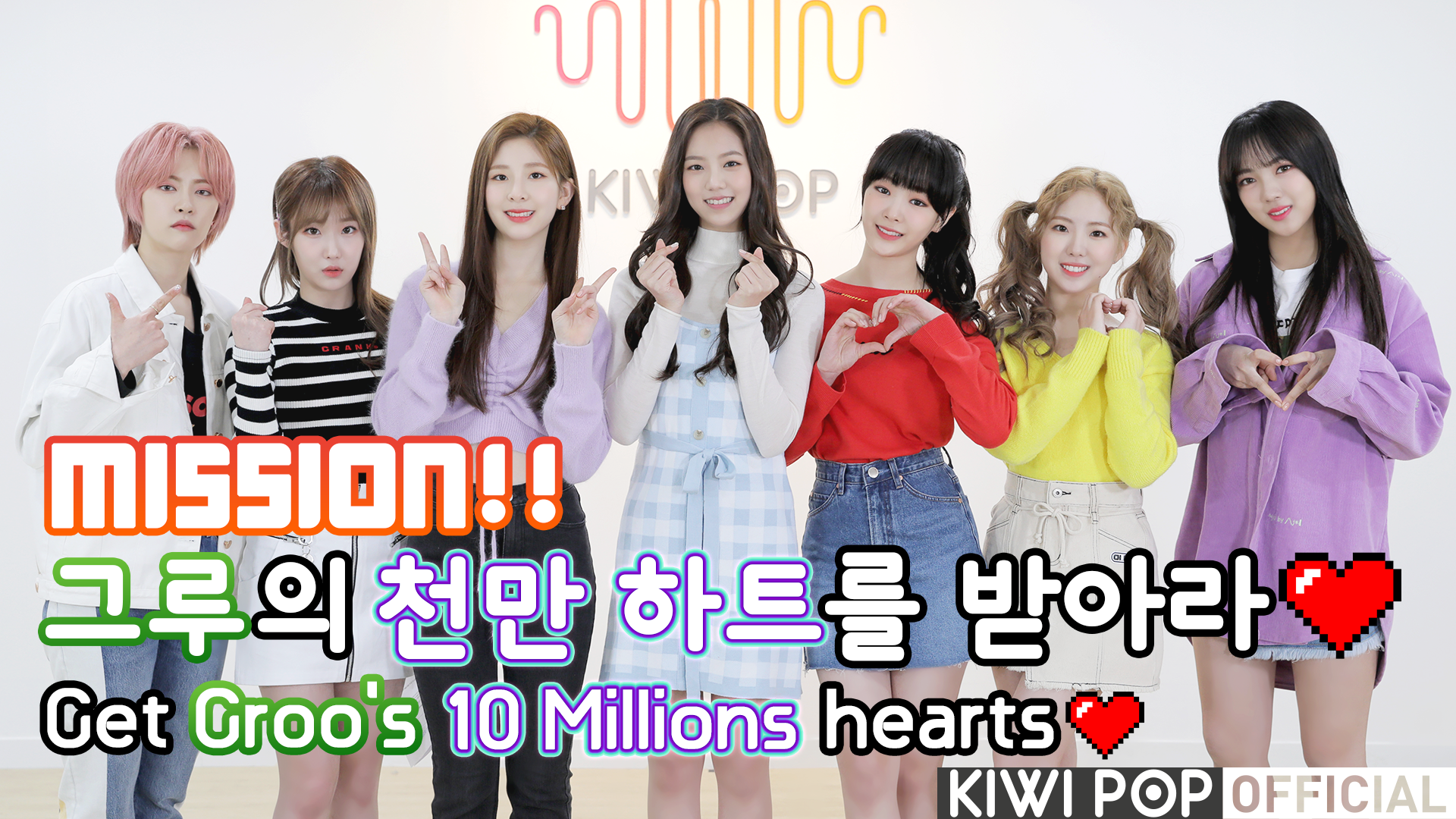 [GWSN V] Mission!! Get Groo's 10 millions hearts❤️