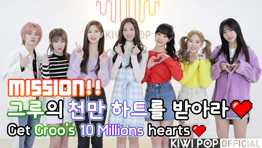 [♥ Mission] [GWSN V] Mission!! Get Groo's 10 millions hearts❤️