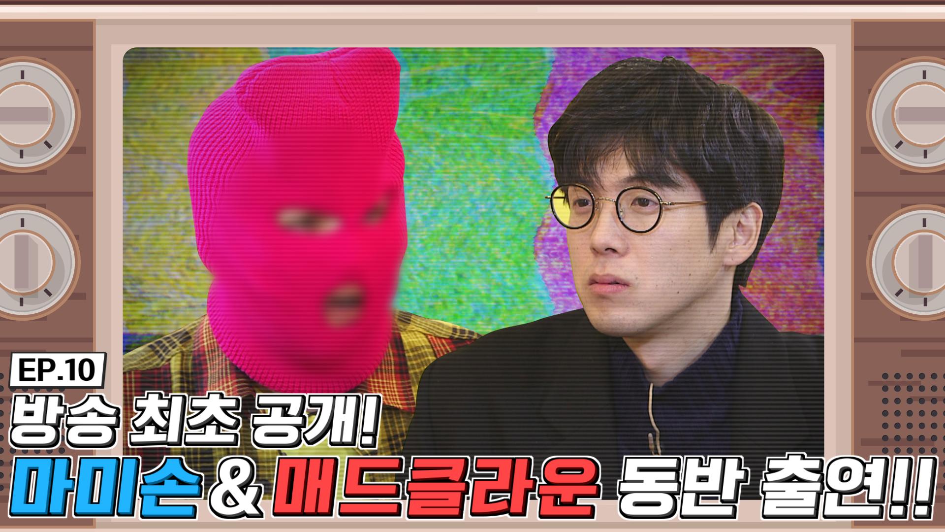 [핵인싸동맹] EP.10 방송최초공개!! 마미손&매드클라운 동반 출연!!!
