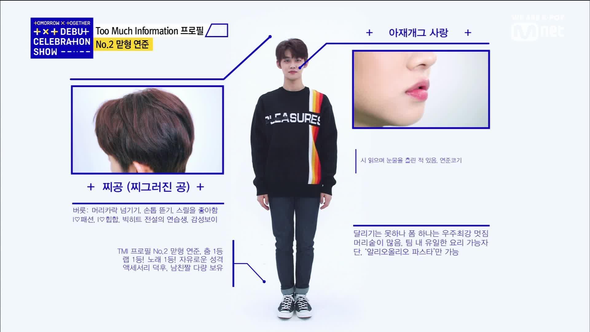[TMI 프로필 Part.1] 리더 수빈, 맏현 연준, 하이텐션 범규│DEBUT CELEBRATION SHOW