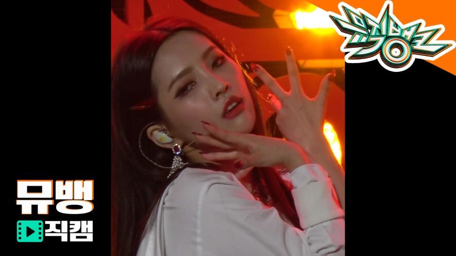 [뮤직뱅크 직캠 190301] (여자)아이들_소연 / 세뇨리따 [(G)IDLE_So Yeon / Senorita / Music Bank / Fan Cam ver.]