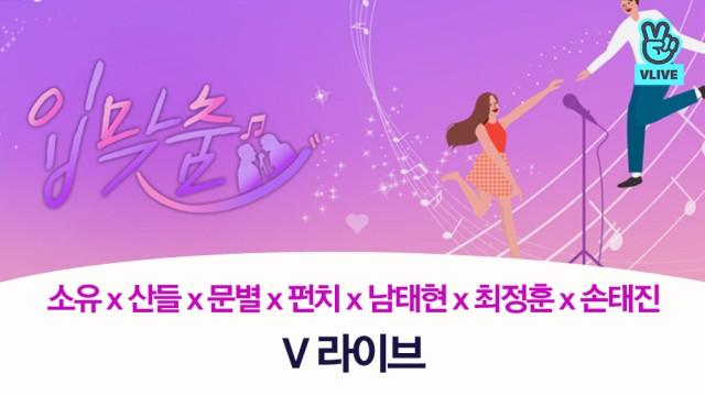 KBS 새 예능 <입맞춤> V 라이브 / 소유 x 산들 x 문별 x 펀치 x 남태현 x 최정훈 x 손태진