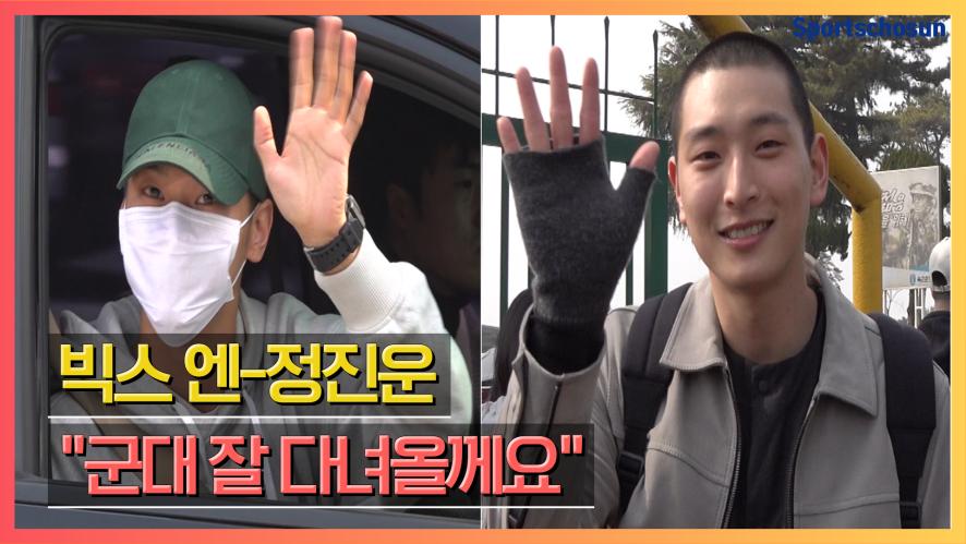"""빅스 엔(VIXX N)-정진운(Jung Jin Woon), 오늘(4일) 입대 """"잘 다녀오겠습니다"""""""
