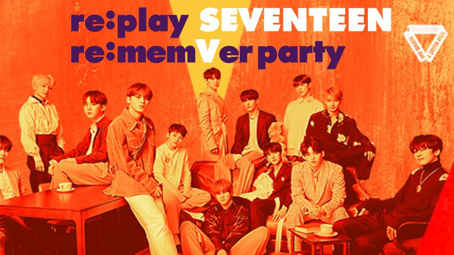 [불판 ON AIR] 세븐틴 리멤버파티 다시보기 라이브 - [re:play] SEVENTEEN re:memVer party