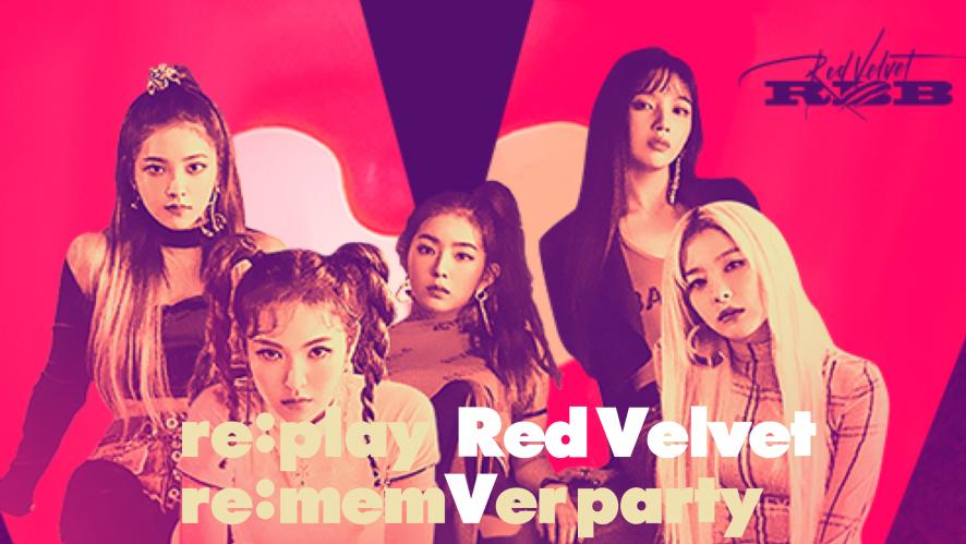 [불판 ON AIR] 레드벨벳 리멤버파티 다시보기 라이브 - [re:play] Red Velvet re:memVer party