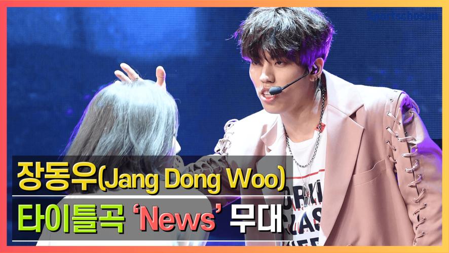 장동우(Jang Dong Woo), 타이틀곡 'News' Showcase Stage