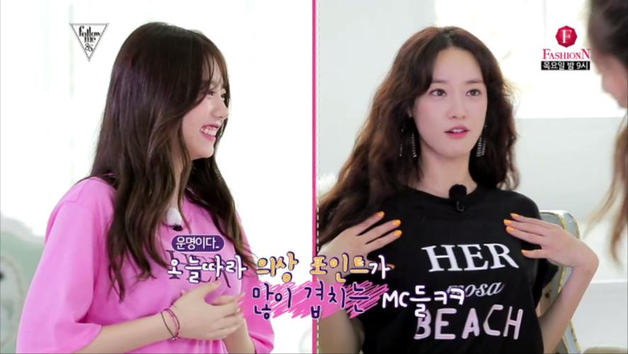 두근두근 팔로우미 신&구 MC들의 첫만남! 이번에도 꿀케미 예상?!