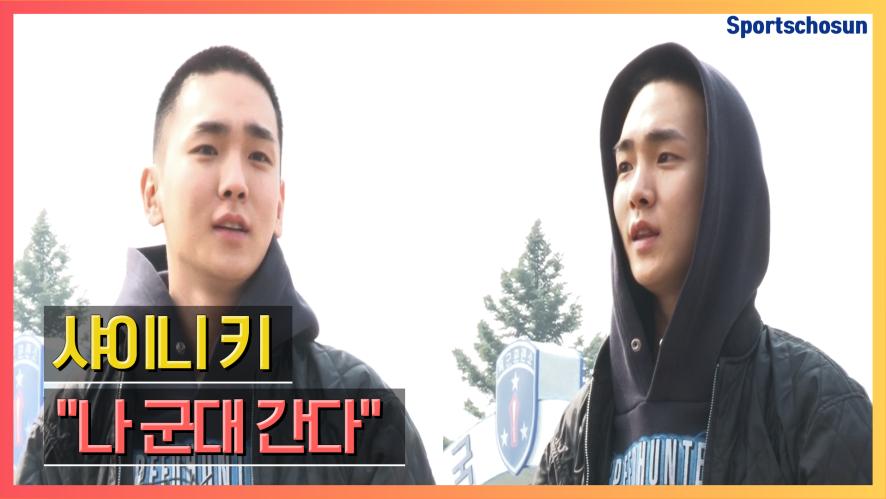 """샤이니 키(SHINee KEY) """"나 군대 간다"""""""