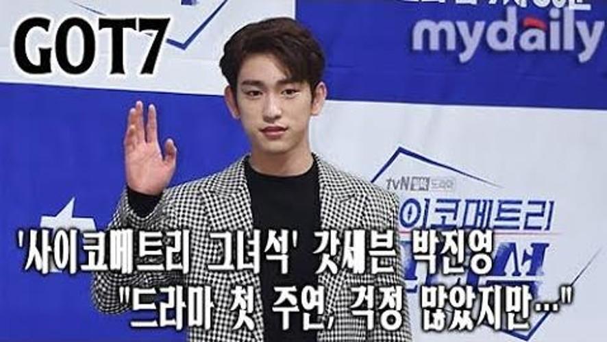 <사이코메트리 그녀석> JYP가 다 했어요 (GOT7 Jinyoung-Shin Ye Eun)