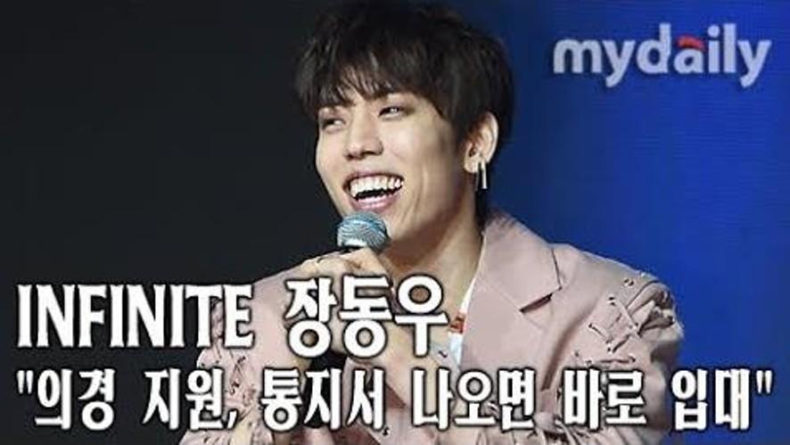 """[동우:INFINITE DONGWOO] """"Bye"""", 의경 통지서 나오면 바로 입대"""