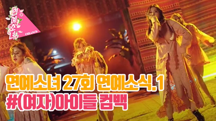 [ENG SUB/연예소녀] EP27. 소녀의 연예소식1 - (여자)아이들 컴백 (Celuv.TV)
