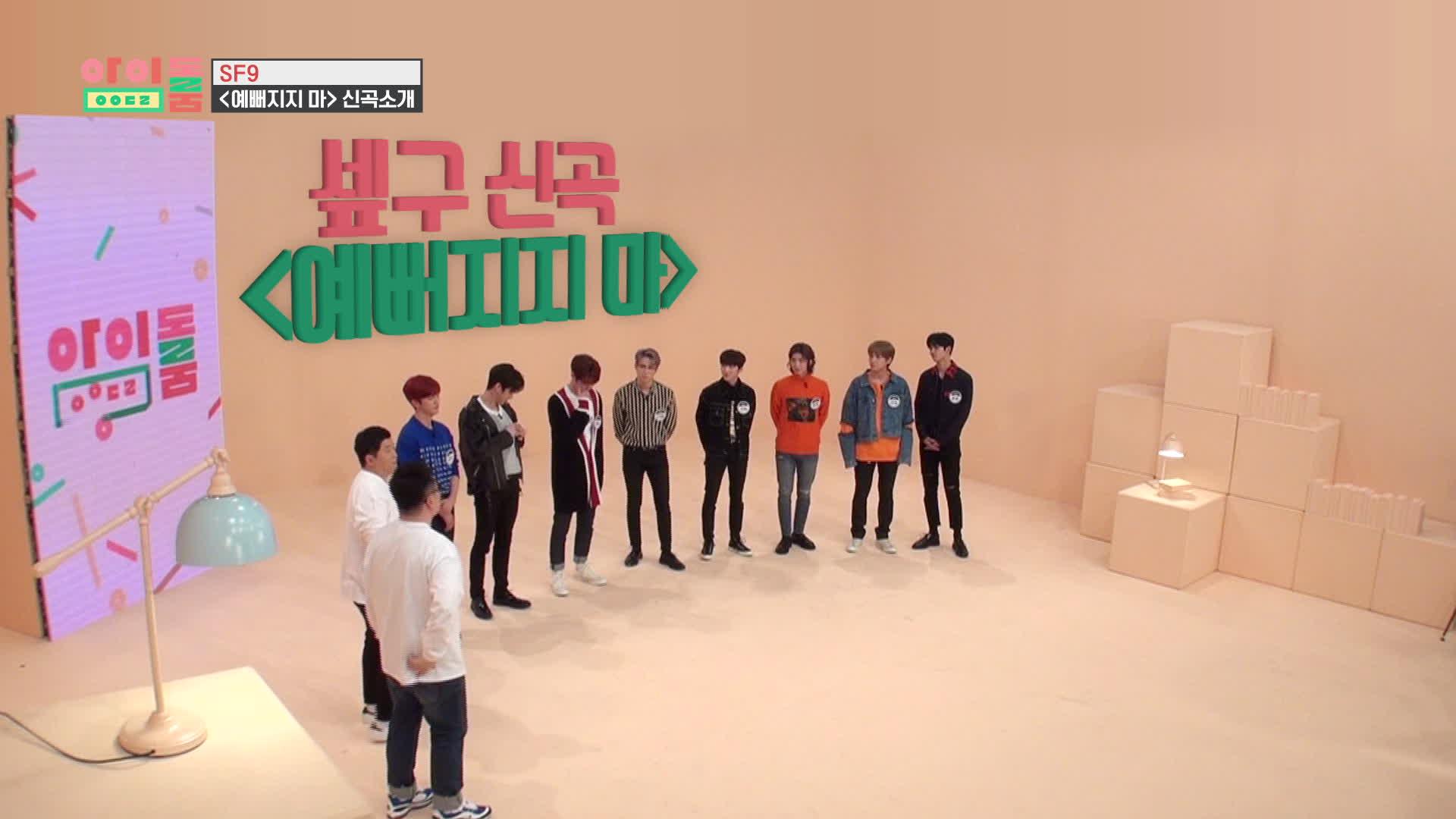 아이돌룸(IDOL ROOM) 40회 - SF9 신곡 <예뻐지지마> 나노댄스.mov