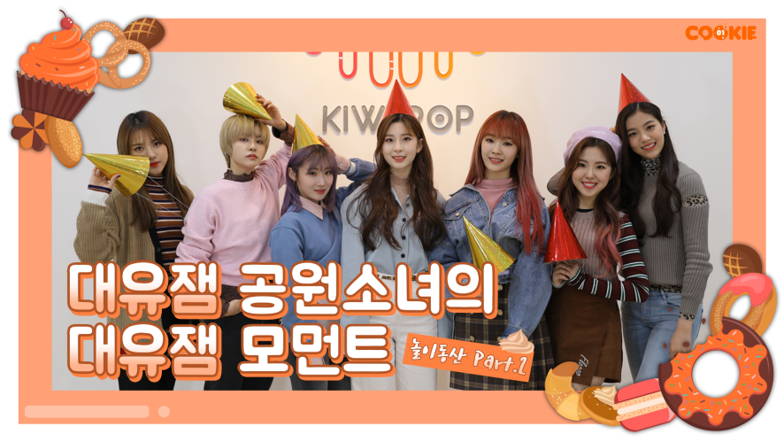 [GWSN 01COOKIE] Super funny GWSN's super funny Moment (Amusement Park Part.2)