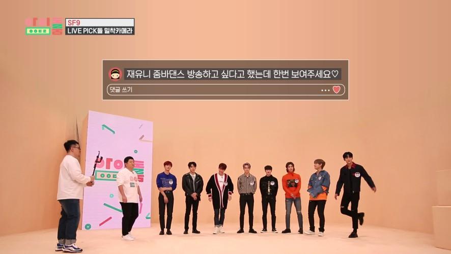 아이돌룸(IDOL ROOM) 40회 - SF9 Live픽돌 밀착카메라 SF9: Who's going to be selected as a pick-dol?