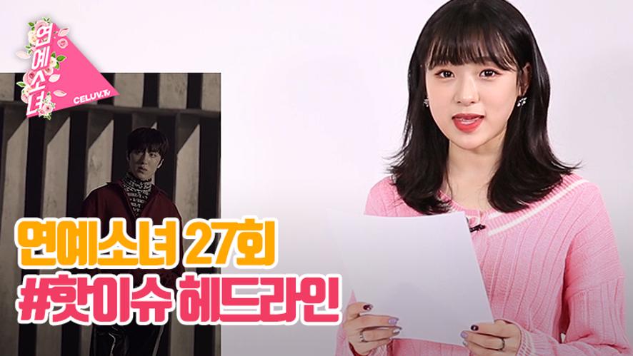 [ENG SUB/연예소녀] EP27. 핫이슈 헤드라인 (Celuv.TV)
