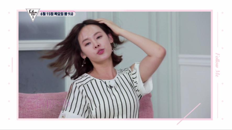구재이 매력돋는 섹시 피카Chu~♥ [팔로우미8] 16회 예고