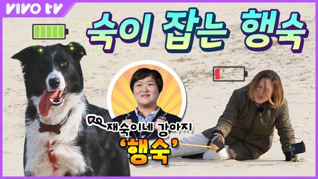[미밥유 34탄] 동해바다 미식 투어를 떠난 언니들! (feat.하재숙, 행숙이🐶) | 밥블레스유
