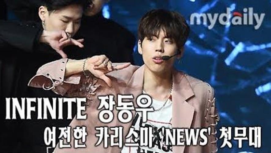 [동우:INFINITE DONGWOO] 솔로데뷔 한 동우의 'NEWS', 궁금하죠?