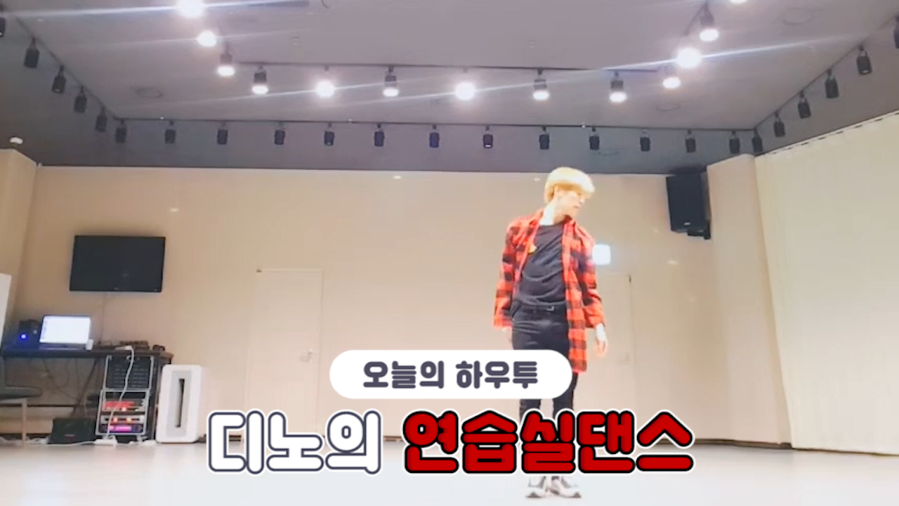 [V PICK! HOW TO in V] 디노의 연습실댄스✨ (HOW TO DANCE DINO's dance practice)